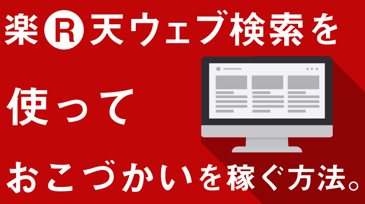 楽天ウェブ検索を使っておこづかいを稼ぐ方法。