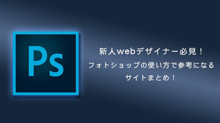 Photoshopを学ぶならこのサイト! ダサいウェブデザイナーの俺がお世話になっているサイトを紹介するよ。