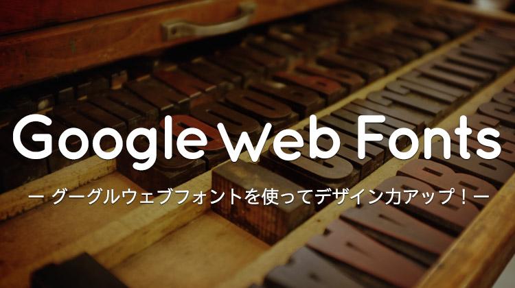 google_web_fonts