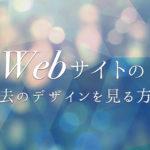 競合サイトの分析に使える!わずか2クリックでWebサイトの過去のデザインを見る方法。