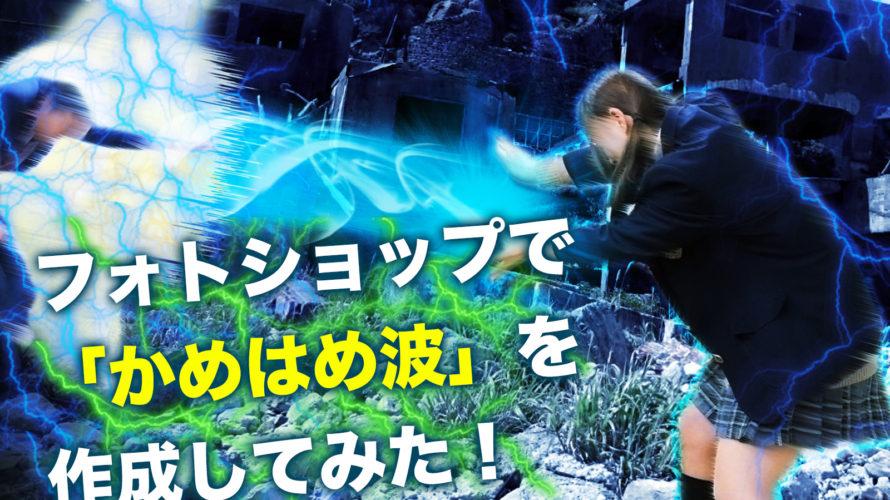 【Photoshopでかめはめ波】ムカつく上司・先生にかめはめ波で制裁を!