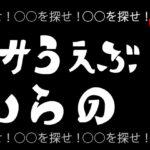 【前回記事の解答】ダサうぇぶからの挑戦状!を書いた真の目的とは?