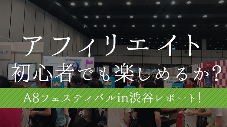 アフィリエイト初心者でも楽しめる!?A8フェスティバルin渋谷の参加レポート!