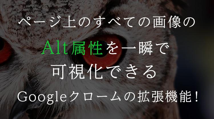 【Alt & Meta viewer】
