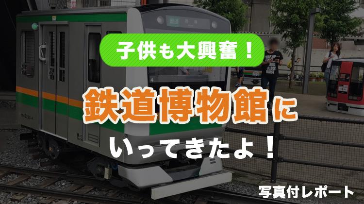 【夏休みのおすすめお出掛けスポット!】小さい子供も大興奮の埼玉県にある鉄道博物館に行ってきたよ!