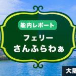 【フェリー さんふらわあ】九州へ向けて船旅へ! 大阪〜別府間を航海してきたので船内の様子をレポートするよ!
