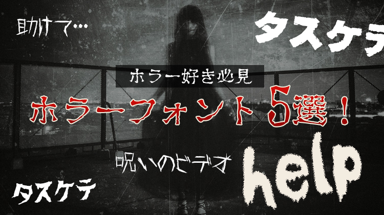 【ホラー好き必見】怖いもの好きにはたまらないホラーフォント5選!