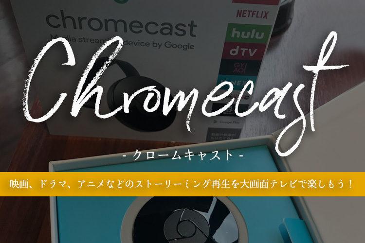 Chromecast(クロームキャスト)の使い方・設定方法を紹介!テレビ画面で映画、ドラマ、アニメなどのストーリーミング再生を大画面で楽しもう!